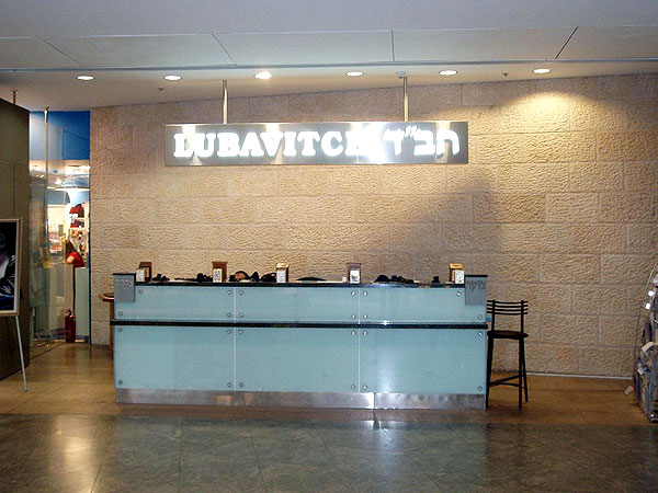 The airport counter of Chabad