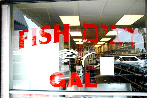 Fairfax Avenue store -